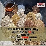 [실속형]8kg(총10kg)/다육이흙/분갈이흙(배합토)/무료배송