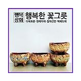 파스텔달구지[8]/행복한꽃그릇