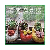 아장이/행복한꽃그릇 