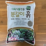 다육식물전용토 무게 약 1.8kg|