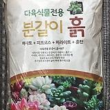 2개묶음/5배용량큰사이즈/다육식물전용토/단독배송 개당 약 8.8kg|
