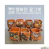 1+1떨이[1]/오렌지/행복한꽃그릇