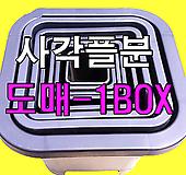 도매-1BOX 플분모여 플라스틱화분 사각포트 대량구매할인 특가화분 포트|