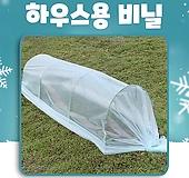 ◆특가할인◆하우스용 비닐(2m, 2.5m) Myrtillocactus geometrizans cv. fukurokuryuzinboku