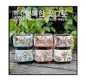 수제화분모모01다육화분 인테리어화분 다육이화분 행복상회 행복한꽃그릇|Handmade Flower pot