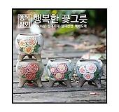 수제화분모모03다육화분 인테리어화분 다육이화분 행복상회 행복한꽃그릇|Handmade Flower pot