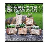 [풍차]다육화분 수제화분 인테리어화분 다육이화분 행복상회 행복한꽃그릇|Handmade Flower pot