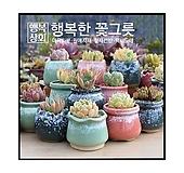 수제화분토리Jr다육화분/인테리어화분/다육이화분/행복상회/행복한꽃그릇|Handmade Flower pot
