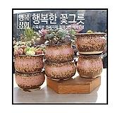 수제화분초가집[분홍]다육화분/인테리어화분/다육이화분/행복상회/행복한꽃그릇|Handmade Flower pot