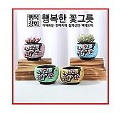 수제화분봄바람Ⅲ시멘트화분/다육화분/인테리어화분/행복상회/행복한꽃그릇|Handmade Flower pot