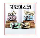 수제화분봄바람Ⅴ시멘트화분/다육화분/인테리어화분/행복상회/행복한꽃그릇|Handmade Flower pot