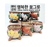 수제화분모모04다육화분 인테리어화분 다육이화분 행복상회 행복한꽃그릇|Handmade Flower pot