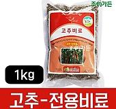 (고추비료 1kg) 고추재배 전용 비료 