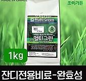 (비료) 멀티그린-잔디전용비료 