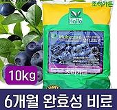 블루베리 전용비료 멀티코트6 (10kg) 