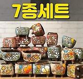 수제화분토리5(7종세트)|Handmade Flower pot