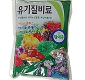 유기질 비료 1Kg / 원예용 / 비료 1키로 / 효과좋은 비료 