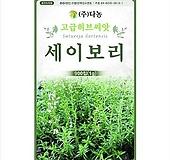 썸머세이보리 허브씨앗 [1g]|