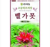벨가못 허브씨앗 [1000립]|