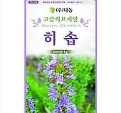 히솝 허브씨앗 [1g]|