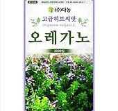 오레가노 허브씨앗 [3000립]|