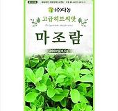 마조람 허브씨앗 [0.5g]|