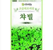 챠빌 허브씨앗 [1g]|