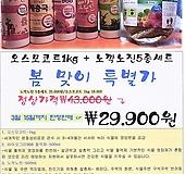 노깍노진5종+오스모코트(리필용)1kg-봄맞이 초특가사은행사|